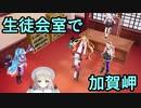 生徒会室で加賀岬を披露するアイドル部