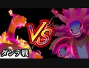 【ポケモン剣盾】VSダンテと7人のジムリーダー 【ストーリー最終回】
