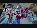 【遊戯王】今じゃ!デュエルを動画に!Part11ですとも!【関東支部】