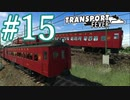 【Transport Fever】ゆっくり交通経営録2 Part15