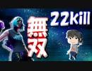 【22キル無双】新武器を求めて、気がついたら大漁撃破!!無双無双無双無双#のし侍