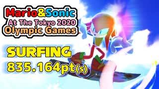 マリオ&ソニックAT東京オリンピック2020:サーフィン 835.164pt