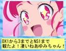 フィーリア王女とふたりはプリキュアSplash☆Star~888