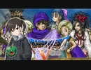 的場梨沙 12歳の復讐劇 第26話 (ドラゴンクエスト5)