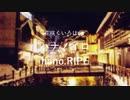 【花咲くいろはOP】ハナノイロ/nano.RIPE 弾き語りcover【Riff】
