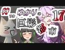 特ヲタゆかりの巨影都市 Vol.17【VOICEROID実況】