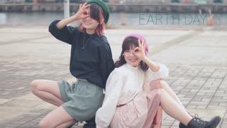 【冬紀と帆夏】- EARTH DAY - 踊ってみた【オリジナル振り付け】