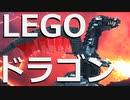 【LEGO】レゴで動くドラゴン作ってみた【ゆっくり】