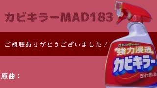 カビキラーMAD183集