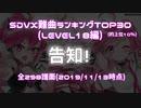 (告知)SDVX Lv18難曲ランキングTOP30