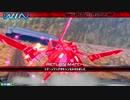 【EXVS2】スク水所望のボダ勢が次は尻尾が紅く染まる・・part.12【ヤークトアルケー視点】