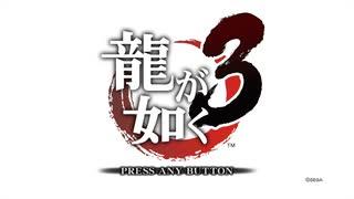 【ゆっくり実況早苗編】伝説の再来、沖縄の龍が如く3【part1】