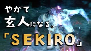 【SEKIRO-隻狼-】やがて玄人になる。【艱難辛苦を与え賜え】実況(32)