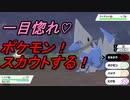【ポケモン剣盾】【縛り実況】おっさんがポケモンをスカウトする