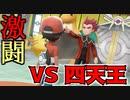 『ミュウツーの逆襲 EVOLUTION』縛りプレイ Part33【実況動画】