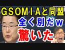 韓国高官『GSOMIAと韓米同盟は全く別!』と衝撃の本音が爆裂。パーティーで韓国国防相が河野防衛相に日本語で話すも一蹴され崖っぷち…【海外の反応】