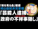 【桜を見る会】鳩山元首相「芸能人逮捕は政府のスキャンダル隠し」とスピン報道を指摘