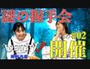 【第五人格】奥野香耶&山下七海による握手会開催!?【特番2/2】
