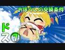【ドス⑦】おぼうしの交換条件