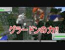 【マイクラ】怪獣大決戦【最高の相棒と共に】#7