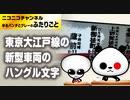 東京大江戸線の新型車両のハングル文字