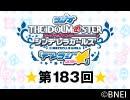 「デレラジ☆(スター)」【アイドルマスター シンデレラガールズ】第183回アーカイブ