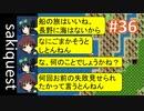 sakiquest #36:咲RPGを「咲-saki-」好きが「咲-saki-」の話をしながらゆっくり実況(初見プレイ)