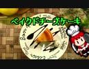 ベイクドチーズケーキ【RPG戦闘画面風料理動画Ⅸ】