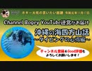 Channel Bogey運営による沖縄の海四方山話 ボギー大佐の言いたい放題 2019年11月17日 21時頃 放送分