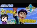 【ポケモン剣】きみは元気が1番なの【ガチEnjoy勢が実況】#21