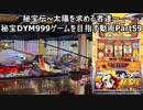 【パチスロ】秘宝伝 太陽を求める者達 秘宝DYM999ゲームを目指す Part59