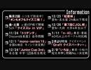 電脳世界杯 ~Cyber World Cup~ the 2nd 幕間CM