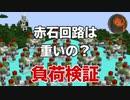 #5【マインクラフト】負荷検証シリーズ 赤石回路って重いの? CBW アンディマイクラ (Minecraft JE 1.14.4)