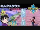 【ポケモン剣】粉雪の如くのんびりするの【ガチEnjoy勢が実況】#22