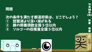 【箱盛】都道府県クイズ生活(173日目)2019年11月19日