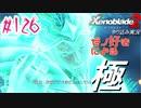 ゼノ好きによるゼノブレイド2初見でやり込み極プレイpart126【実況】
