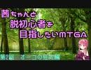 【MTGA】茜ちゃんと脱初心者を目指したいMTGA 第二回故オーコの狂気編【ボイロ実況】