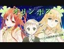 【ボイスドラマ】オリンポス アフレコ企画 第一話【声当て】