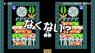 【ガルナ/オワタP】改造マリオをつくろう!2【stage:23】