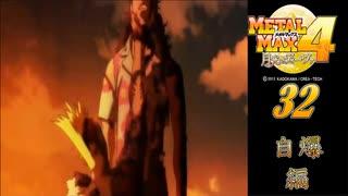 メタルマックス4月光のディーヴァ#32自爆編