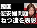 慰安婦問題をねつ造した朝日新聞記者 功績を認められてジャーナリズム賞受賞