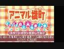 【TAS】アニマル横町 ~どき☆どき 救出大作戦!の巻~ part1【GBA】