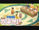 ドラえもん のび太の牧場物語【実況】Part16(春の作物祭り)