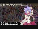 日刊トップテン!VOCALOID&something【日刊ぼかさん2019.11.12】