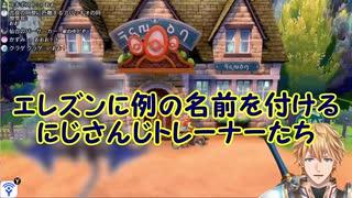 【ポケモン剣盾】エレズンに例の名前を付けるにじさんじトレーナーたち【にじさんじ】
