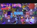 □■も〜っと!ポケ森を実況プレイ part70【ハロウィン誕生日】