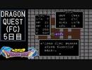 【実況】インジウムクエストⅠ(FC) 5日目