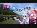 琴葉姉妹のツーリング紀行 Part.8【東北一周編】