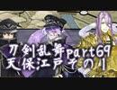 【刀剣乱舞 実況】ながらゲーをやろう Part69【天保江戸その1】