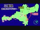 【スタンプラリー】三重県の道の駅を効率よくまわろう!【考察編】